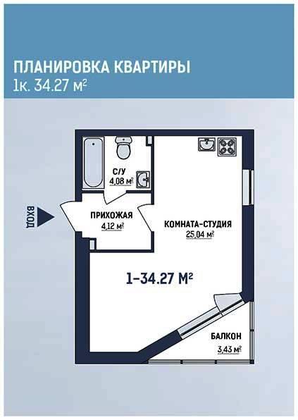 планировка однокомнатной квартиры в ЖК Победа