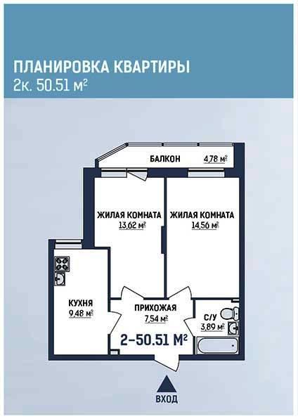 планировка двухкомнатной квартиры в жилом комплексе Победа