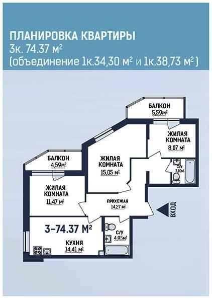 планировка трёхкомнатной квартиры в ЖК Победа