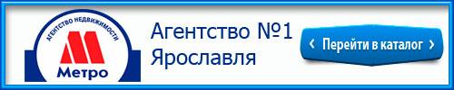 агентство недвижимости метро