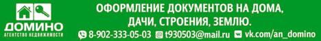 агентство недвижимости Домино г. Ярославль