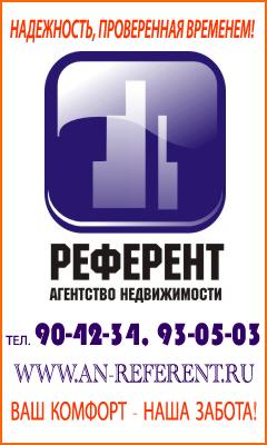 Агентство недвижимости Референт