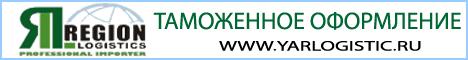 таможженое оформление в Ярославле