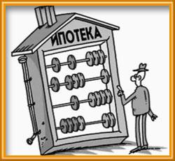 Предельна ставка по ипотеке – сколько она составляет на сегодняшний день?