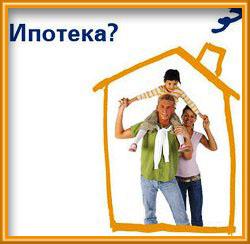 ипотека или аренда?