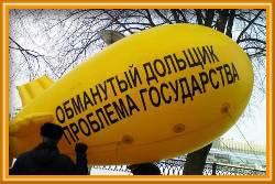 Обманутые ярославские дольщики