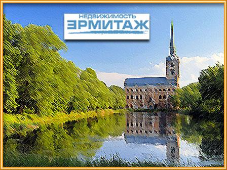 Как купить квартиру в Ярославле? Обратится в агентство недвижимости Эрмитаж!