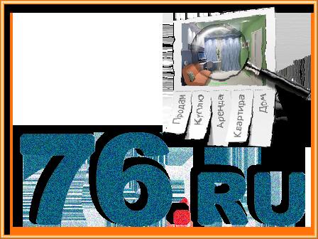 76 ру недвижимость Ярославль