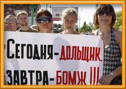 """Башкирский застройщик оставил ярославских дольщиков с """"носом"""""""