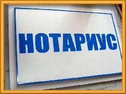Нотариус Ярославля поможет безопасно купить квартиру