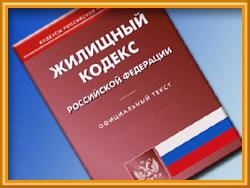 Новый жилищный закон для россиян - во благо или вопреки